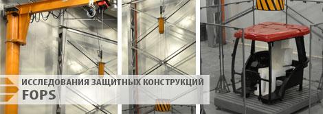 Предлагаемые исследования - Исследования защитных конструкций FOPS