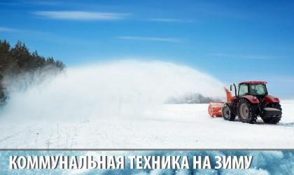Уборка снега не была еще такой простой…