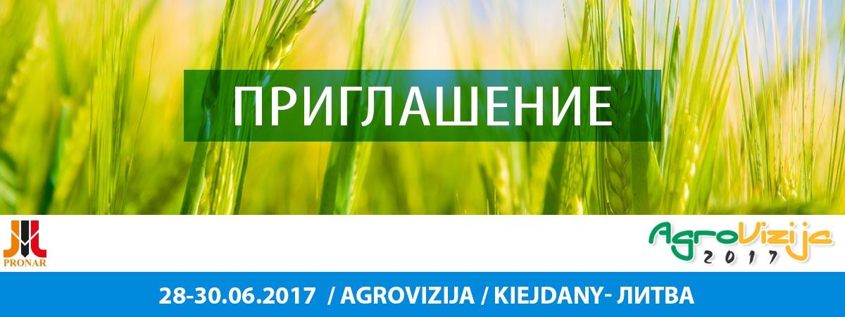 Приглашение: AGROVIZIJA 28-30.06.2017, Литва