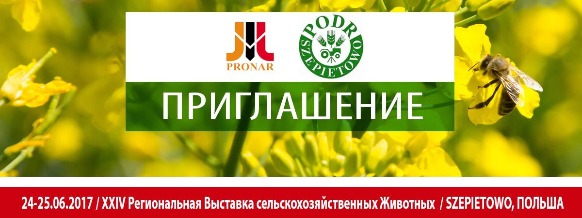 Приглашение: XXIV Региональная Выставка сельскохозяйственных Животных, 24-25.06.2017, Szepietowo