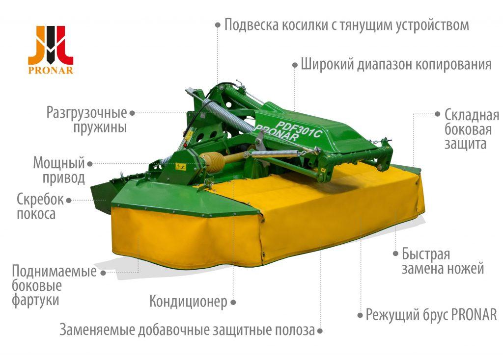 дисковые косилки PRONAR PDF301 i PDF301C