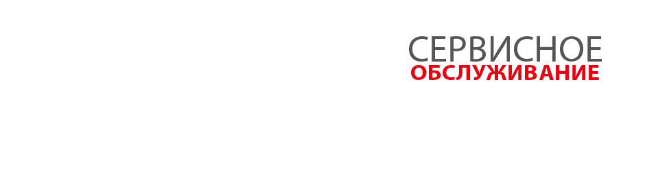 RU serwis napis prawy