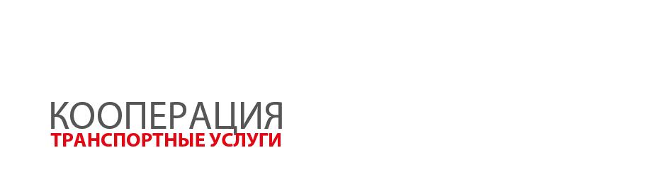 RU transport napis lewy
