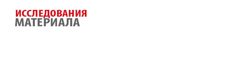CBR slajder badania materiałowe RU