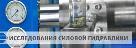 Предлагаемые исследования - Исследования силовой гидравлики