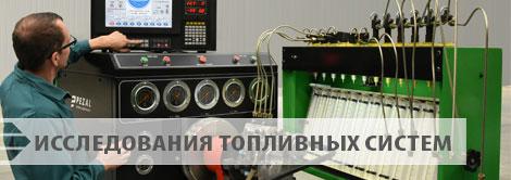 Предлагаемые исследования - Исследования топливных систем