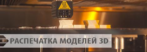 Услуги ЦИР - Распечатка моделей 3D