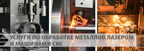 Услуги ЦИР - Услуги по обработке металлов лазером и машинами CNC