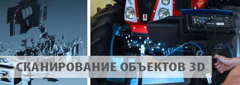 Услуги ЦИР - сканирование объектов 3D