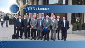 Walnym Zgromadzeniu ETRTO w Warszawie miniaturaRU