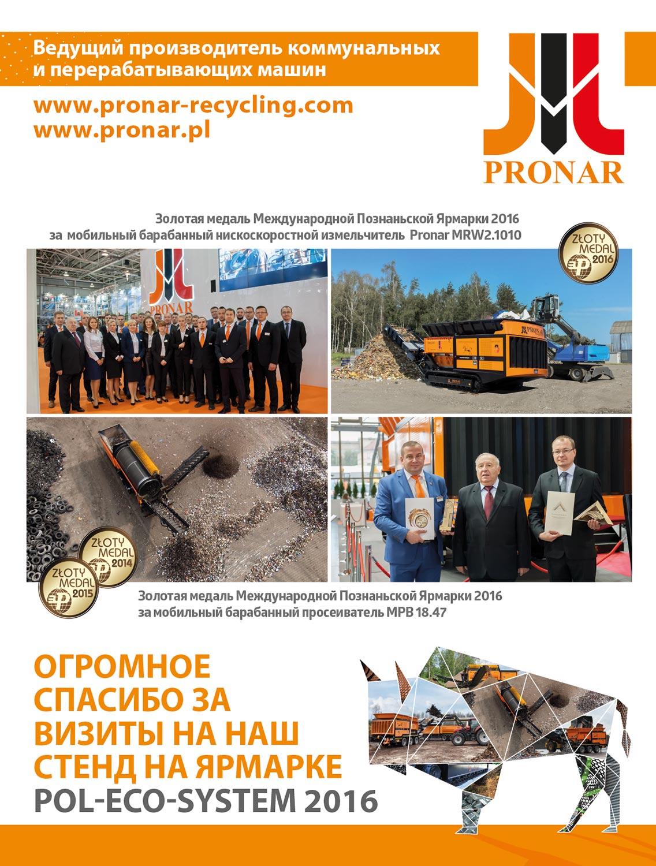 Pronar Pol-Eko-System