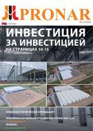 kwartalnik-pronar-19-ru_miniatura