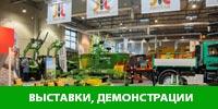 Pronar AGROSHOW Ostróda  RU